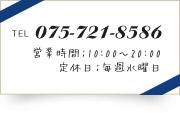 075-721-8586